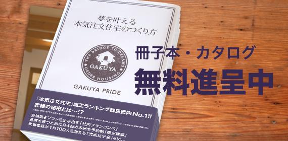 冊子本・カタログ 無料進呈中